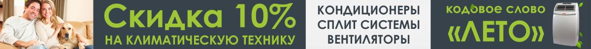 Скидка 10% на климатическую технику!