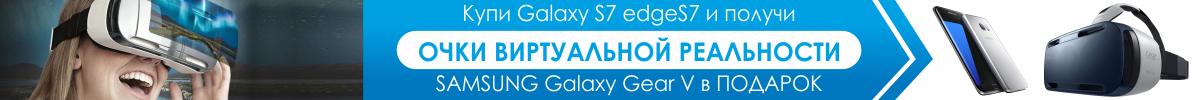 Очки виртуальной реальности SAMSUNG Galaxy Gear VR в подарок!