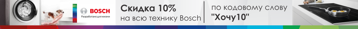 Скидка 10% по промокоду на технику BOSCH!