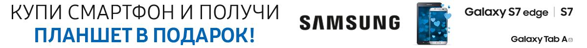 Приобрети смартфон Samsung Galaxy S7 edge S7 и получи подарок!