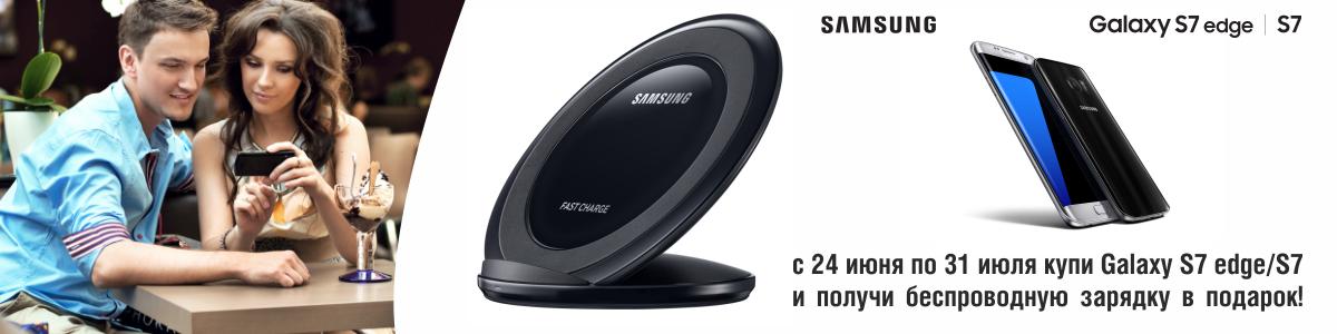 Купи Galaxy S7 edge/S7 и получи беспроводную зарядку в подарок!
