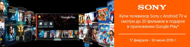 Купи телевизор Sony  c Android  TV  и смотри до 20 фильмов в подарок в приложении Google Play