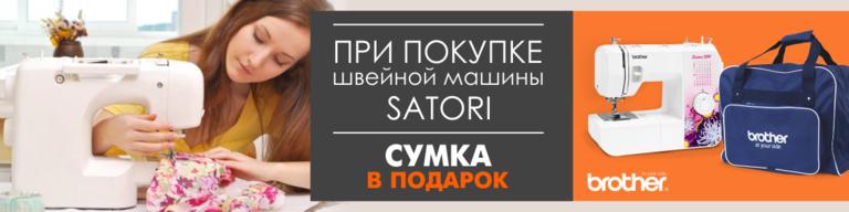 Сумка в подарок к швейной машине SATORI