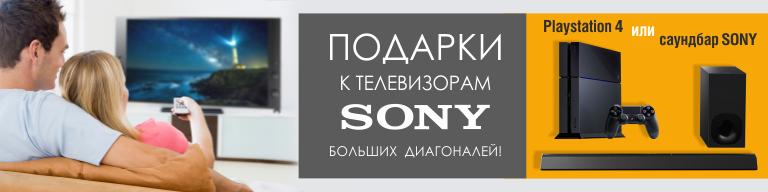 Подарки к Телевизорам Sony больших диагоналей!