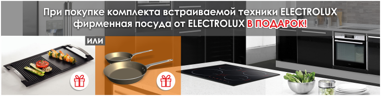 Подарки к комплекту встраиваемой техники Electrolux!