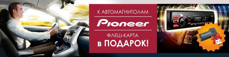 8 Гигабайт от Pioneer!