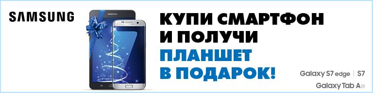 Купи смартфон Samsung Galaxy S7 edge / S7  и получи планшет Samsung Galaxy Tab A 7.0 Wi-Fi в подарок!