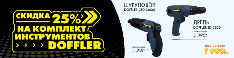 Doffler: Скидка на комплект 25%