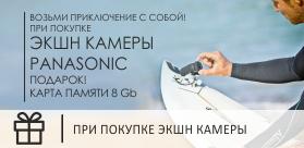 Подарки при покупке экшн-камеры Panasonic