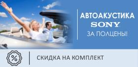 Акустика SONY за полцены
