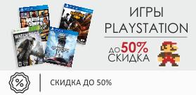 Суперцены на игры PS4!