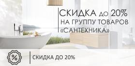 Скидки до 20% на сантехнику, кухонные мойки и смесители