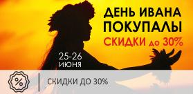 День Ивана Покупалы