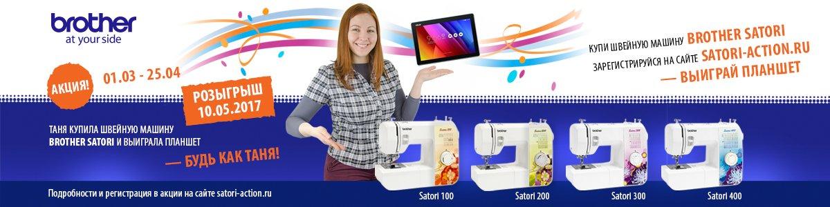 Розыгрыш планшета за покупку швейной машины BROTHER Satori!