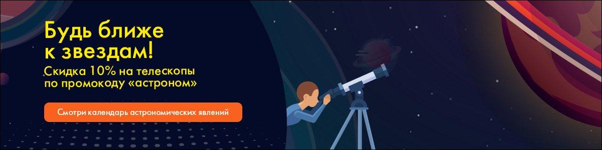 Важнейшие астрономические явления