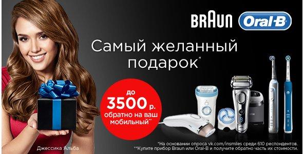 Купи продукцию Braun или Oral-B и получи обратно часть её стоимости!»