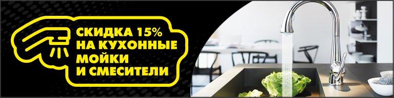 Скидка 15% на кухонные мойки и смесители!