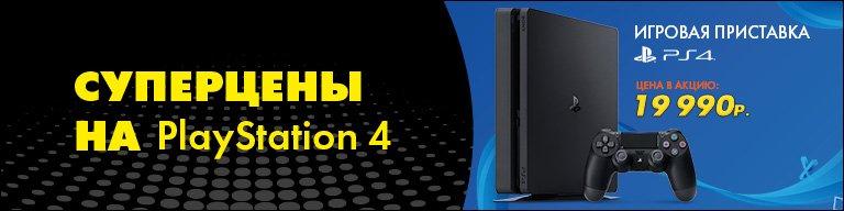 Супер цена на PlayStation 4!