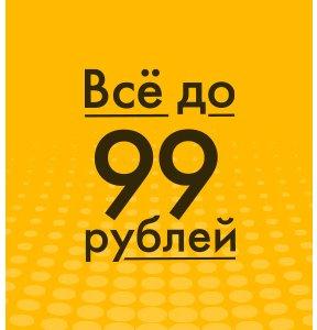 Всё до 99 рублей