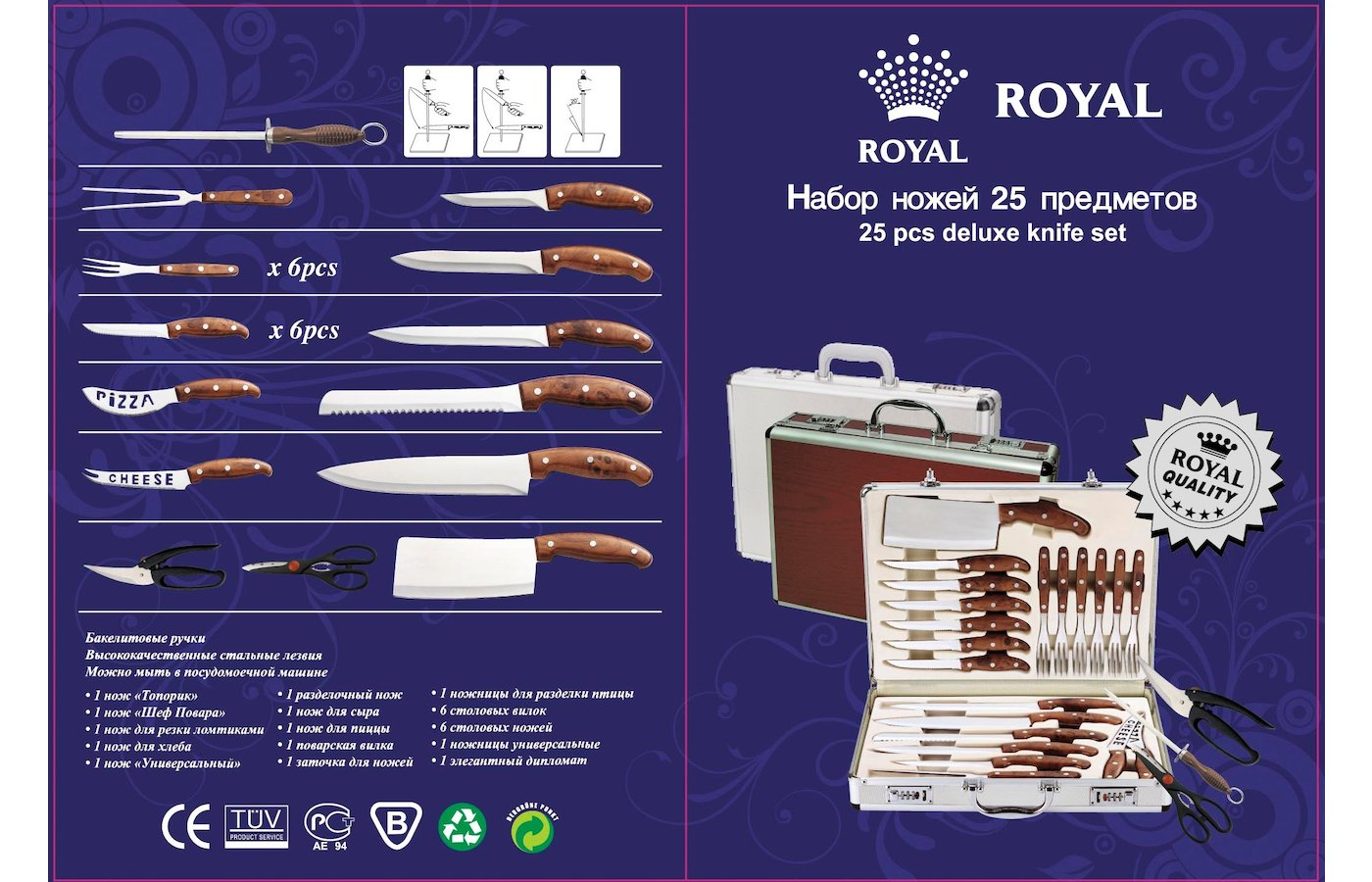 Набор ножей ROYAL Набор ножей 25пр.