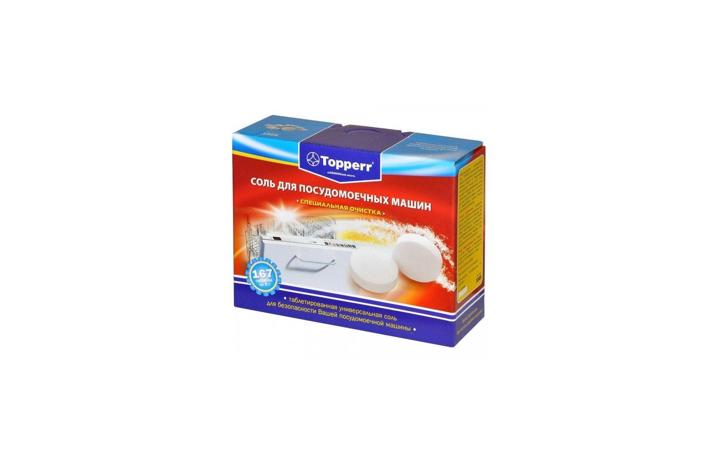 Соль для ПММ TOPPERR 3305 Соль для ПММ таблетированная 1.5кг