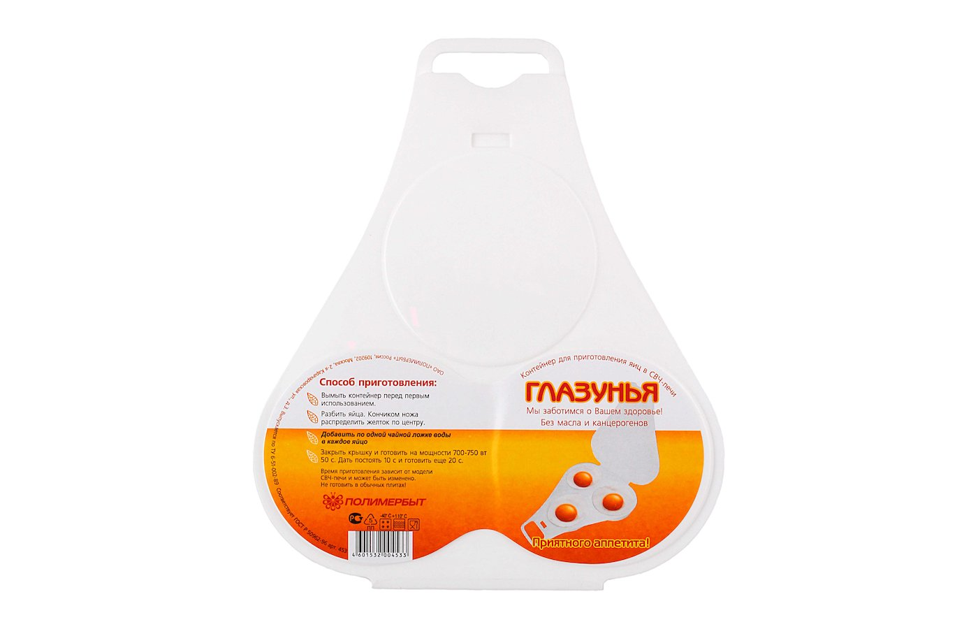 Пластиковая посуда для СВЧ ПОЛИМЕРБЫТ с453 Контейнер д/пригот. яиц емкость д/СВЧ Глазунья 45300