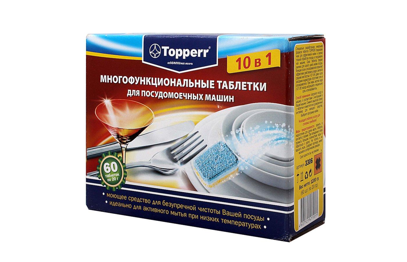 Таблетки для ПММ TOPPERR 3306 10в1 60шт