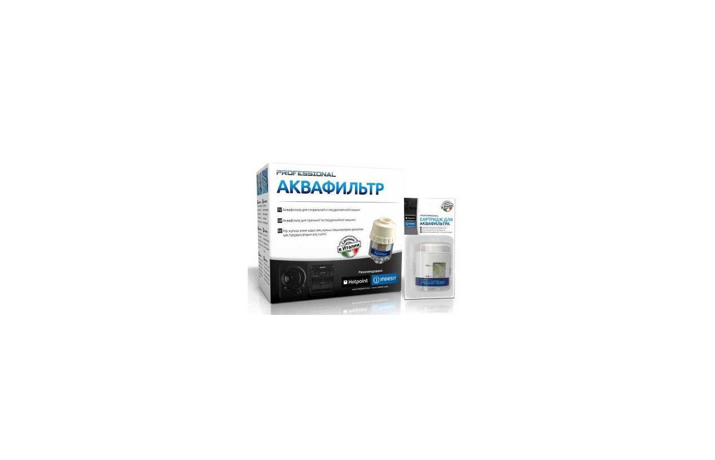 Водоподготовка INDESIT Водный механический AQUAFILTER 91845