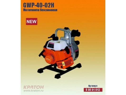 Мотопомпа КРАТОН GWP-40-02H