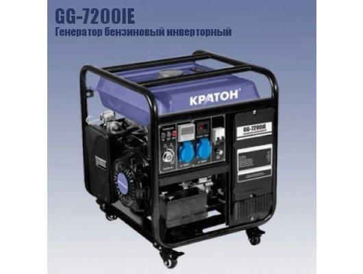 Генератор КРАТОН GG-7200iE