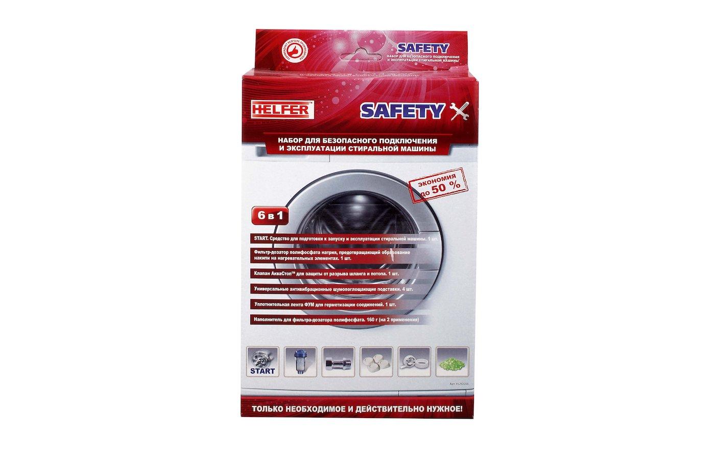 Аксессуары для подключения стиральных машин HELFER HLR0056 SAFETY набор д/безоп. подключения и экспл.стиральных машин