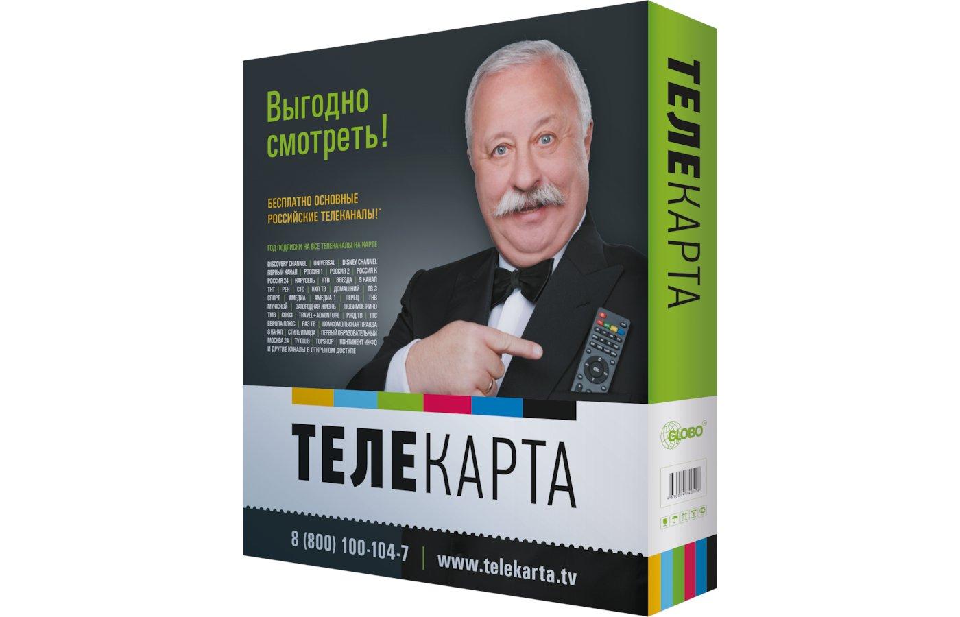 Спутниковое ТВ ТЕЛЕКАРТА 06