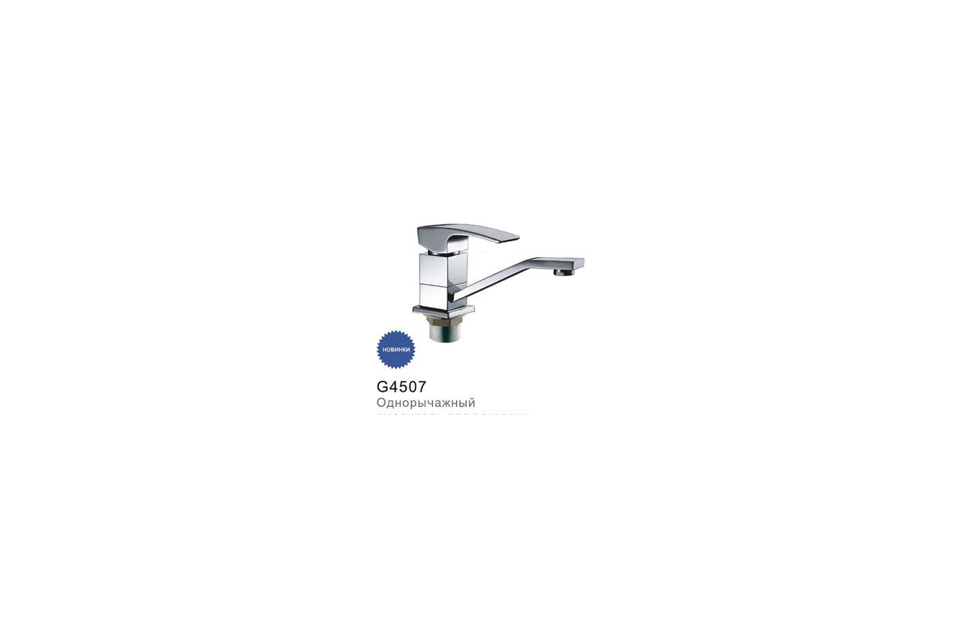 Смеситель FRAP G4507 Смеситель на умывальник