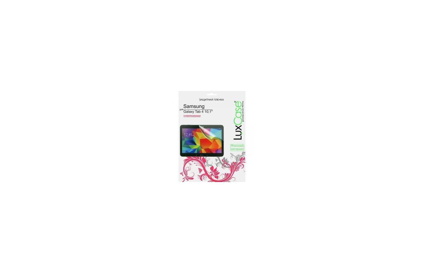 Защитная пленка LuxCase 80849 Samsung Galaxy Tab 4 10.1 (Суперпрозрачная)