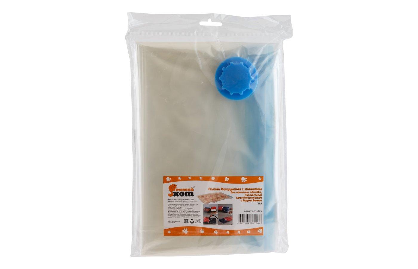 Емкости для хранения одежды РЫЖИЙ КОТ Пакет вакуумный для хранения с клапаном VB3 толщина 0.07мм размер 80x120см