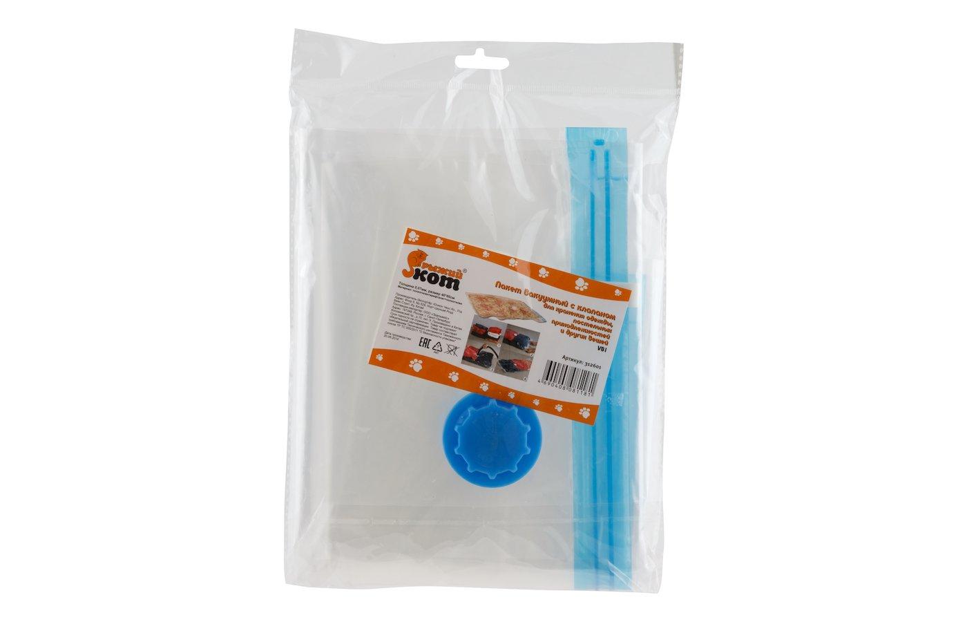 Емкости для хранения одежды РЫЖИЙ КОТ Пакет вакуумный для хранения с клапаном VB1 толщина 0.07мм размер 40x60см