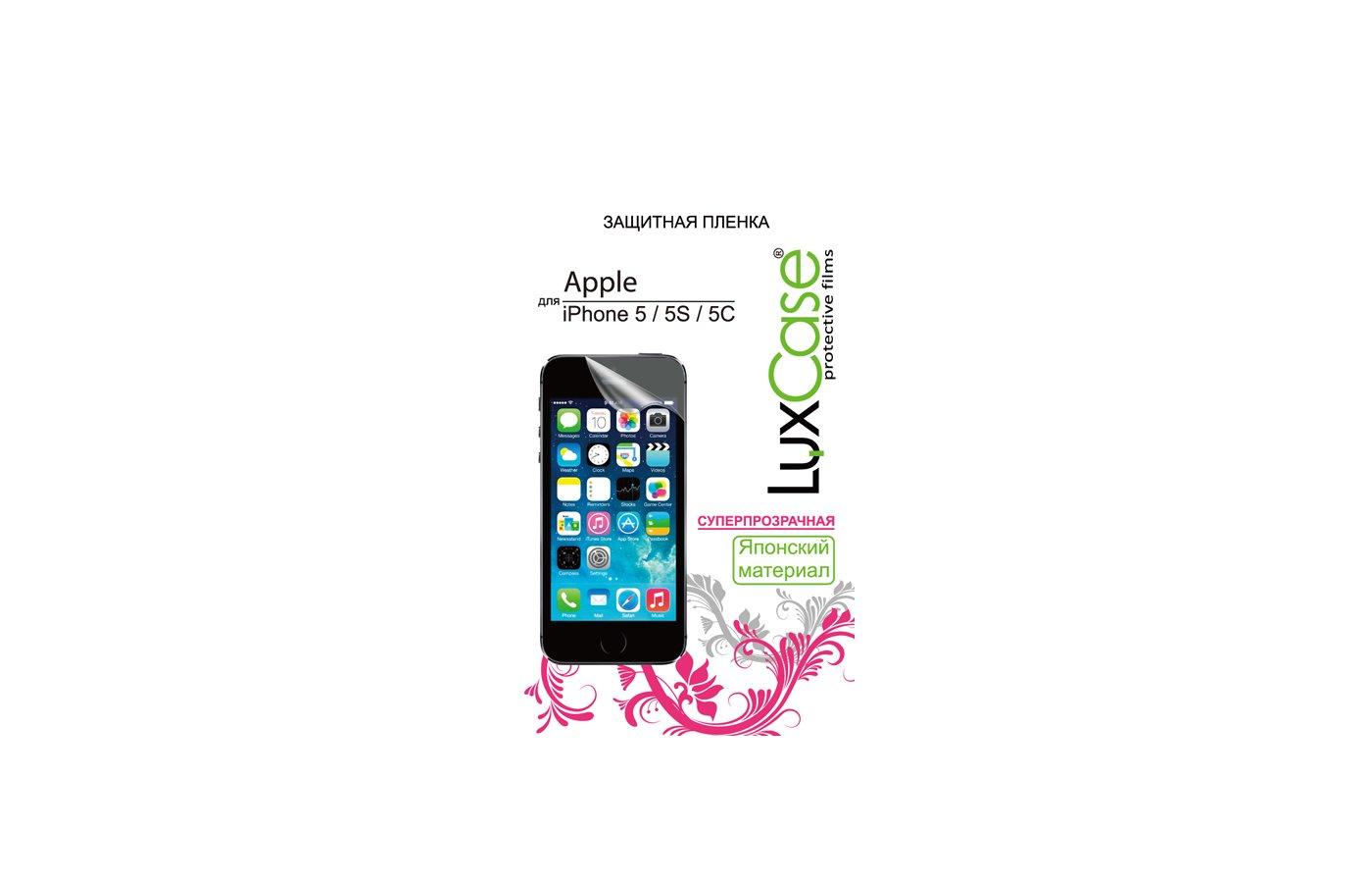 Стекло LuxCase пленка для iPhone 5/5S/SE суперпрозрачная