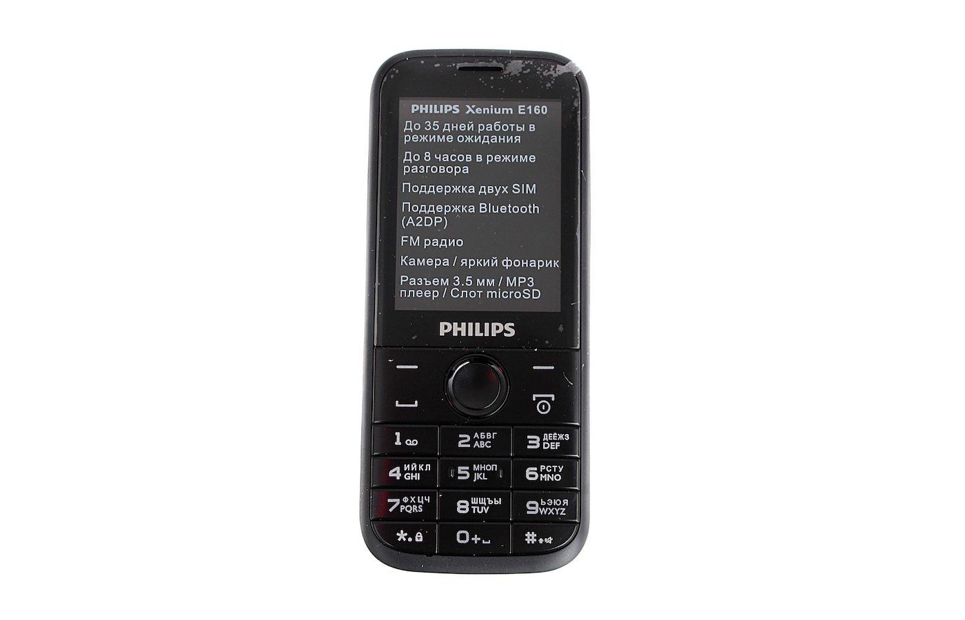 Мобильный телефон PHILIPS E160 black