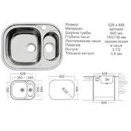 Кухонная мойка UKINOX 119/GAM628.488-15GT8K 2L Галант матовая 3.5