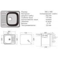 Кухонная мойка UKINOX COP580.488-GT6K 1R Комфорт полиров 3.5