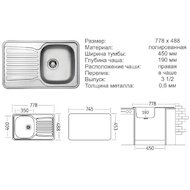 Кухонная мойка UKINOX COP778.488-GT6K 1R Комфорт полиров 3.5