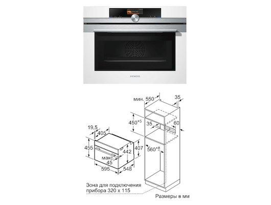 Встраиваемая техника SIEMENS CM636GBW1