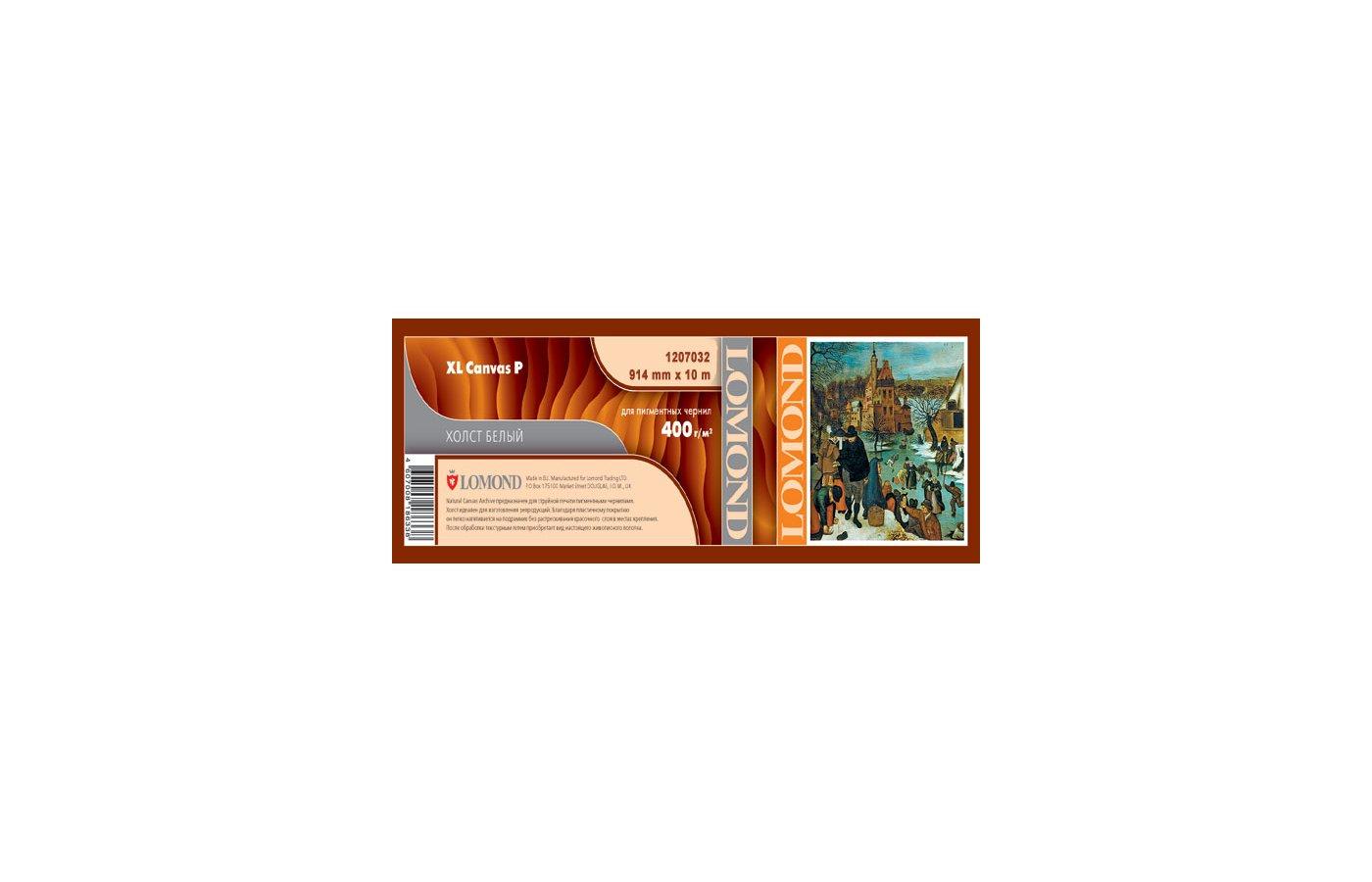 Фотобумага Lomond 1207032 914x10x50.8/400мкм Холст для пигментных чернил