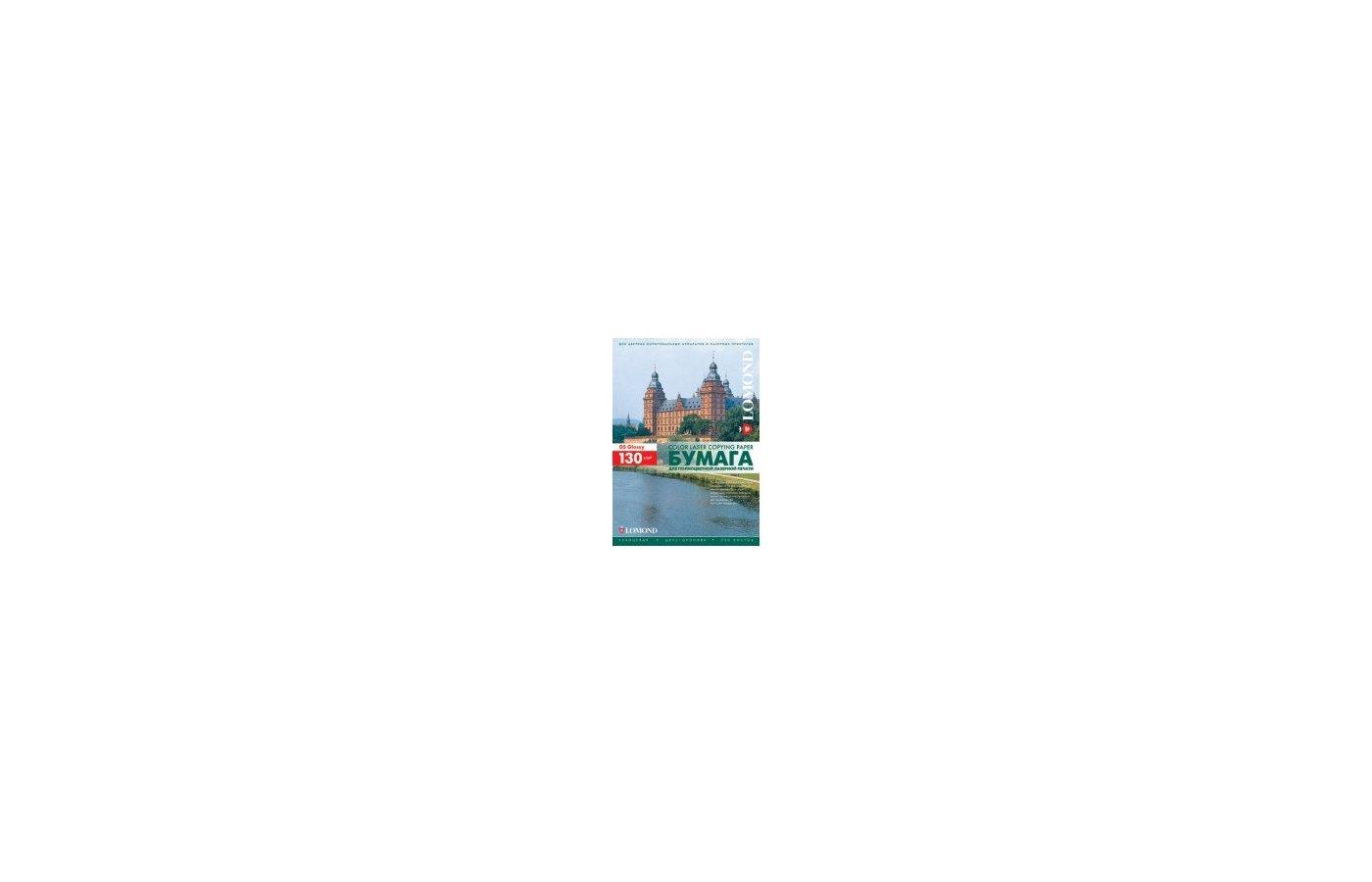 Фотобумага Lomond 0310141 A4/130г/м2/250л./белый глянцевое/глянцевое для лазерной печати