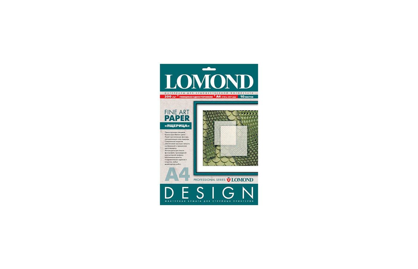 """Фотобумага Lomond 0926041 A4/200г/м2/10л. глянцевая """"Ящерица"""" для струйной печати ярко-белая дизайнерская"""
