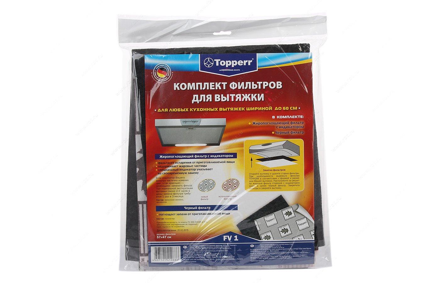 Фильтры для воздухоочистителей TOPPERR 1101 FV 1 комплект фильтров д/вытяжек 470х550 мм