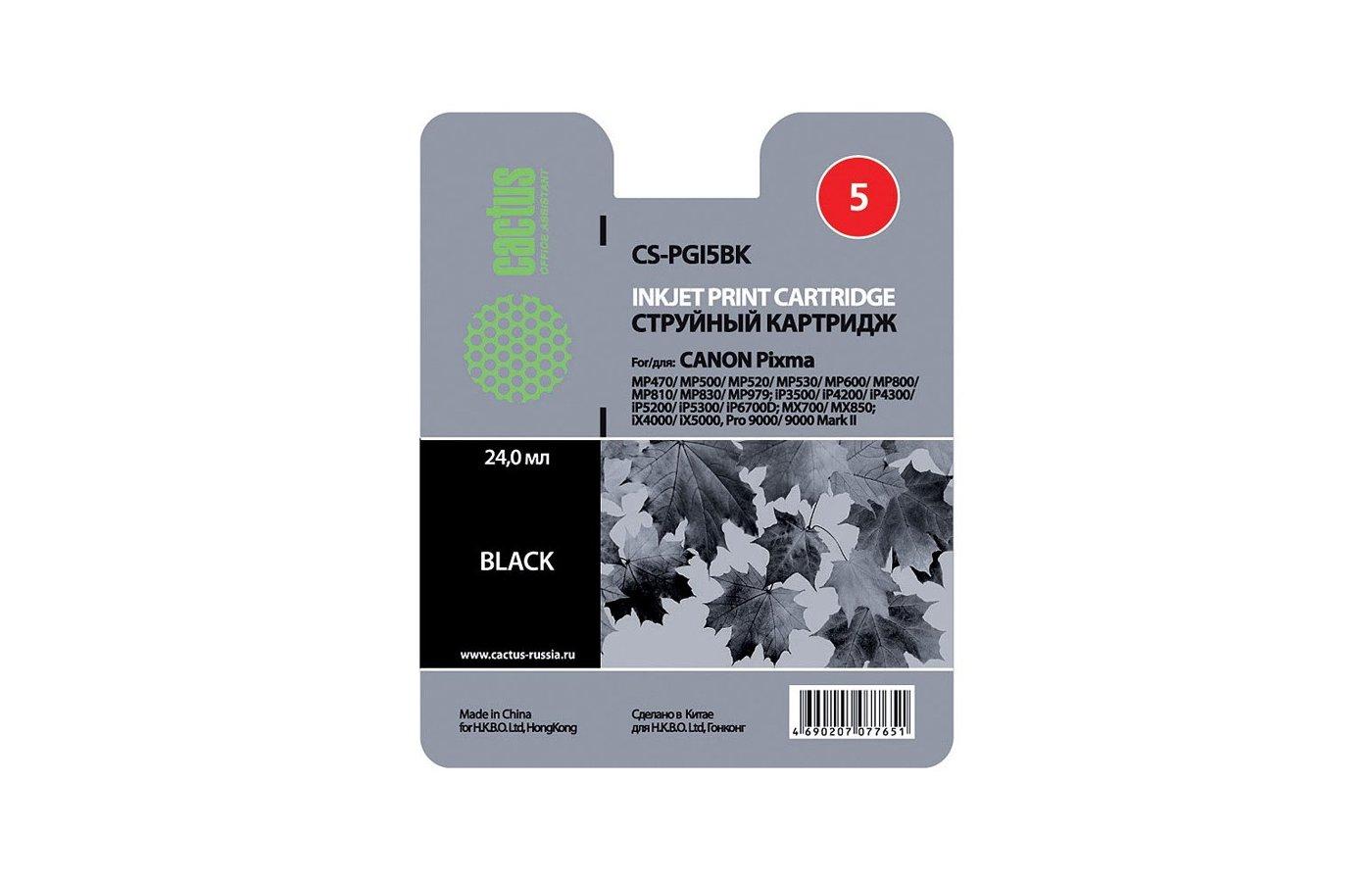 Картридж струйный Cactus CS-PGI5BK совместимый черный для Canon Pixma MP470/ MP500/ MP520/ MP530 (23,6ml)