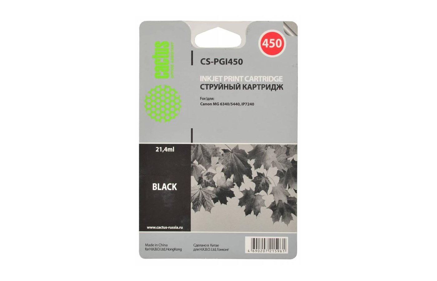 Картридж струйный Cactus CS-PGI450 совместимый черный для Canon MG 6340/5440/IP7240 (21,4ml)