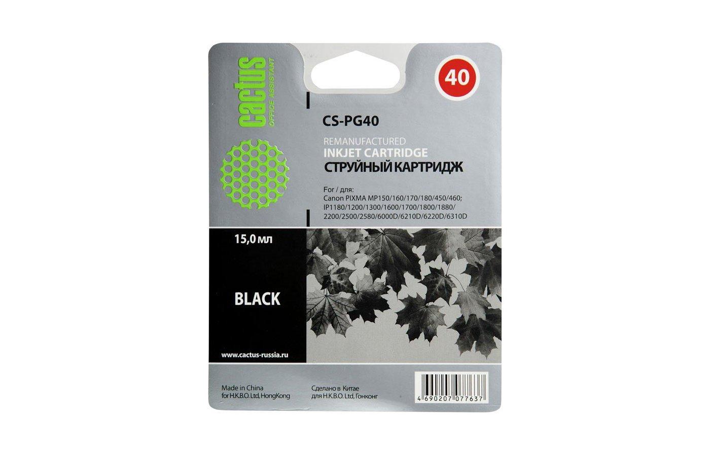 Картридж струйный Cactus CS-PG40 совместимый черный для Canon Pixma MP150/ MP160/ MP170/ MP180 (18ml)