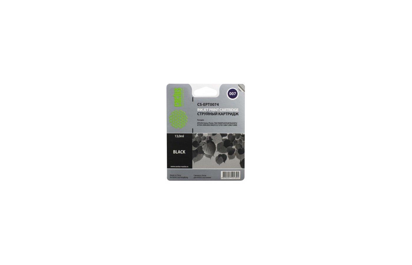 Картридж струйный Cactus CS-EPT0074 совместимый черный для Epson Photo 785 790 870 875 890 (12,6ml)